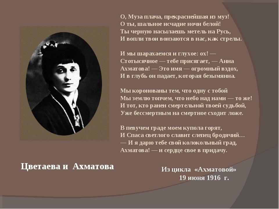 Цветаева и Ахматова О, Муза плача, прекраснейшая из муз! О ты, шальное исчади...