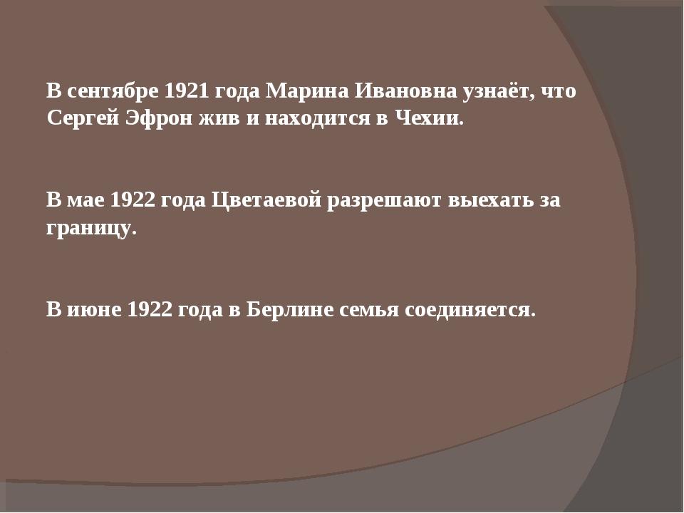 В сентябре 1921 года Марина Ивановна узнаёт, что Сергей Эфрон жив и находится...
