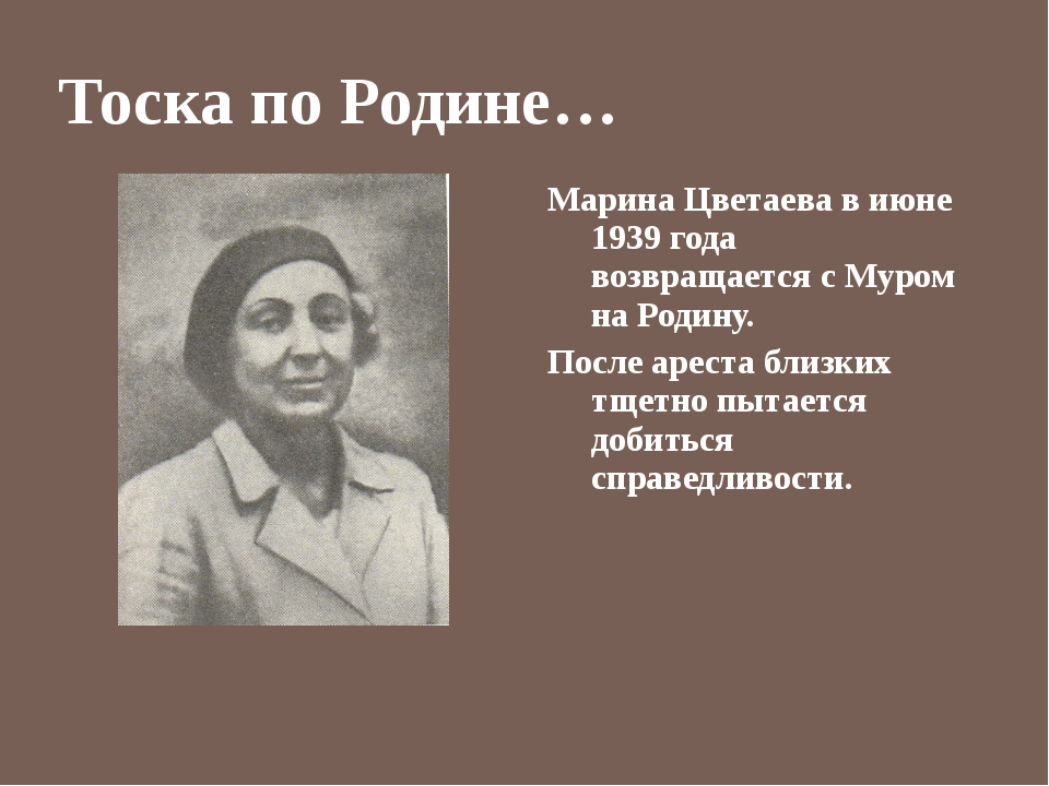 Тоска по Родине… Марина Цветаева в июне 1939 года возвращается с Муром на Род...