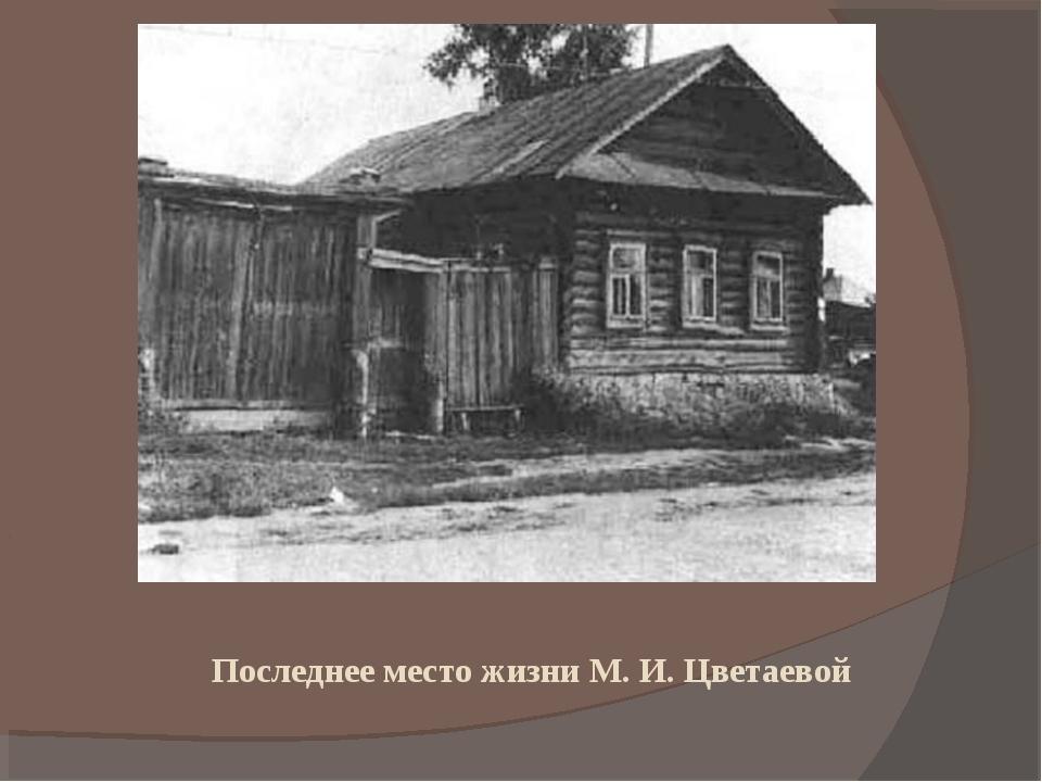 Последнее место жизни М. И. Цветаевой