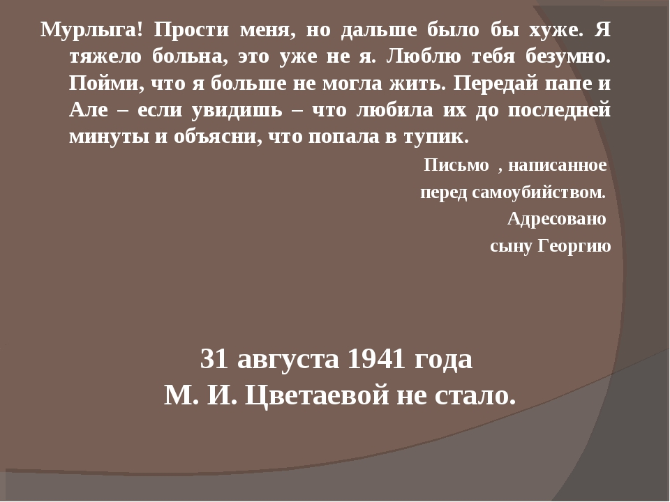 31 августа 1941 года М. И. Цветаевой не стало. Мурлыга! Прости меня, но дальш...