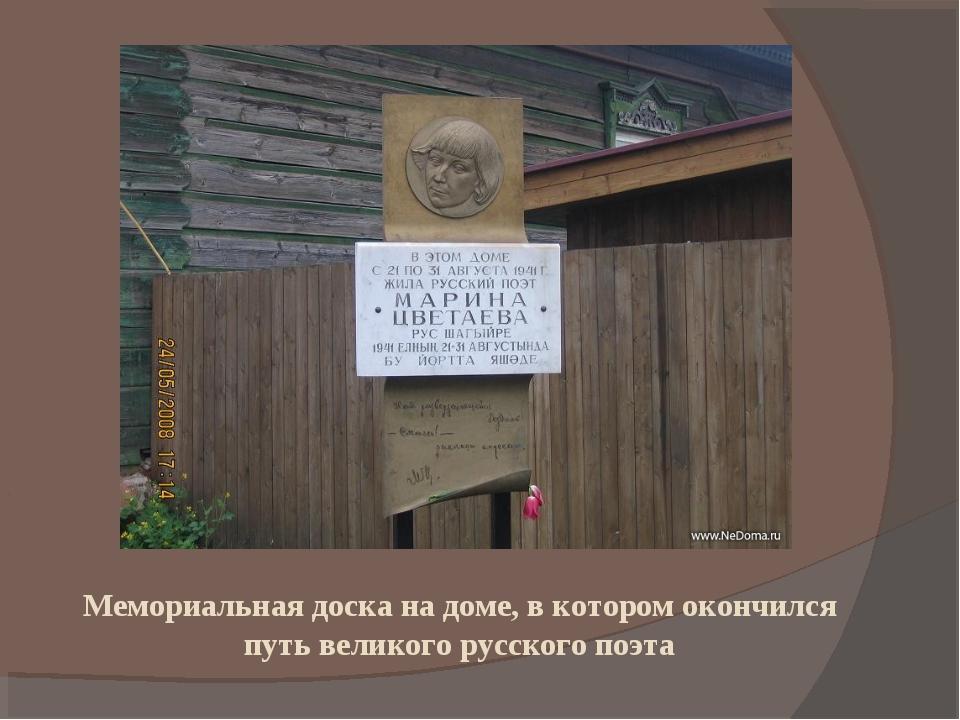 Мемориальная доска на доме, в котором окончился путь великого русского поэта