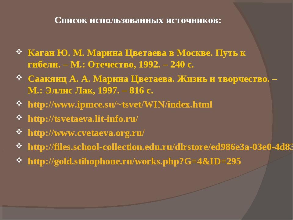 Список использованных источников: Каган Ю. М. Марина Цветаева в Москве. Путь...