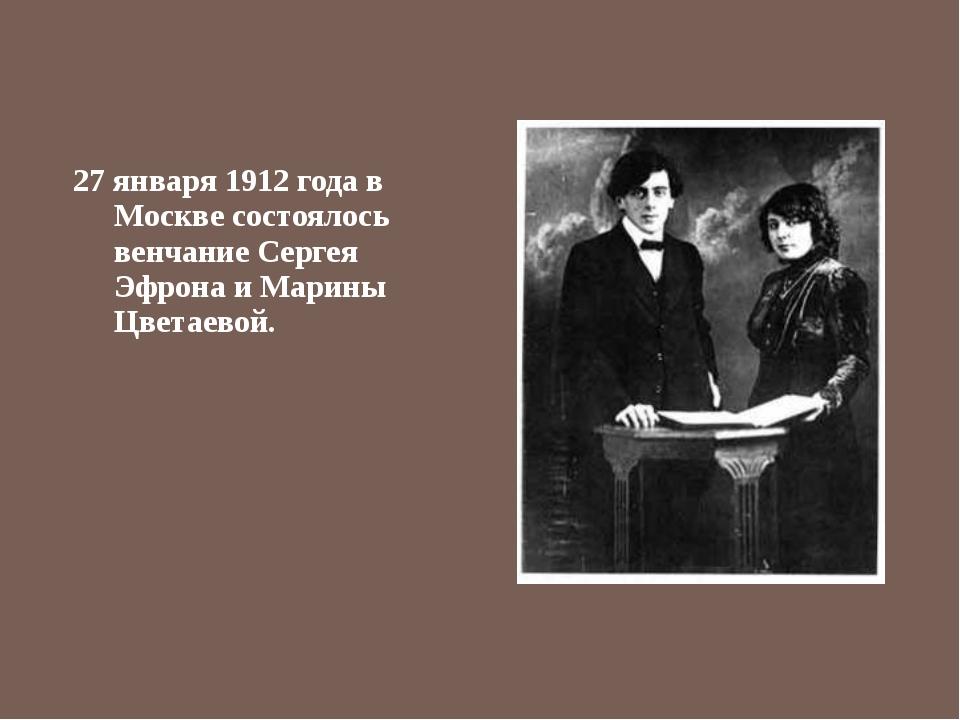 27 января 1912 года в Москве состоялось венчание Сергея Эфрона и Марины Цвета...