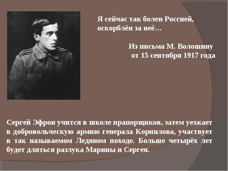 Сергей Эфрон учится в школе прапорщиков, затем уезжает в добровольческую арми...