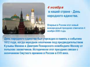 4 ноября в нашей стране - День народного единства. Впервые в России этот новы