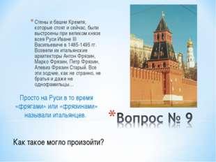 Стены и башни Кремля, которые стоят и сейчас, были выстроены при великом княз