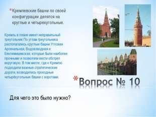 Кремлевские башни по своей конфигурации делятся на круглые и четырехугольные.