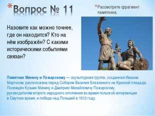 Рассмотрите фрагмент памятника. Назовите как можно точнее, где он находится?