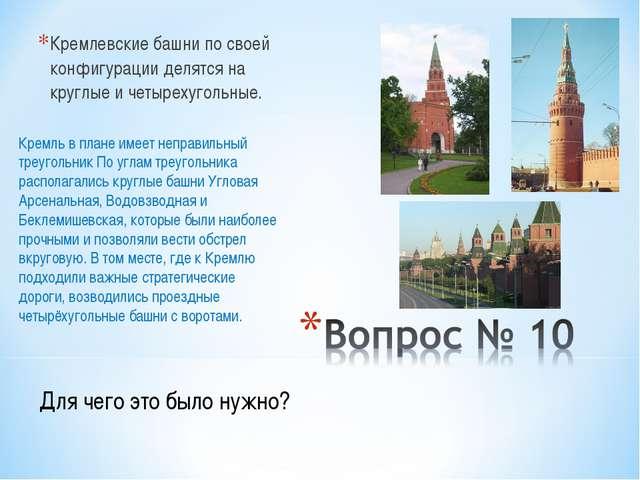 Кремлевские башни по своей конфигурации делятся на круглые и четырехугольные....