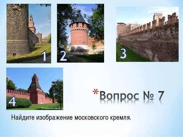 Найдите изображение московского кремля.