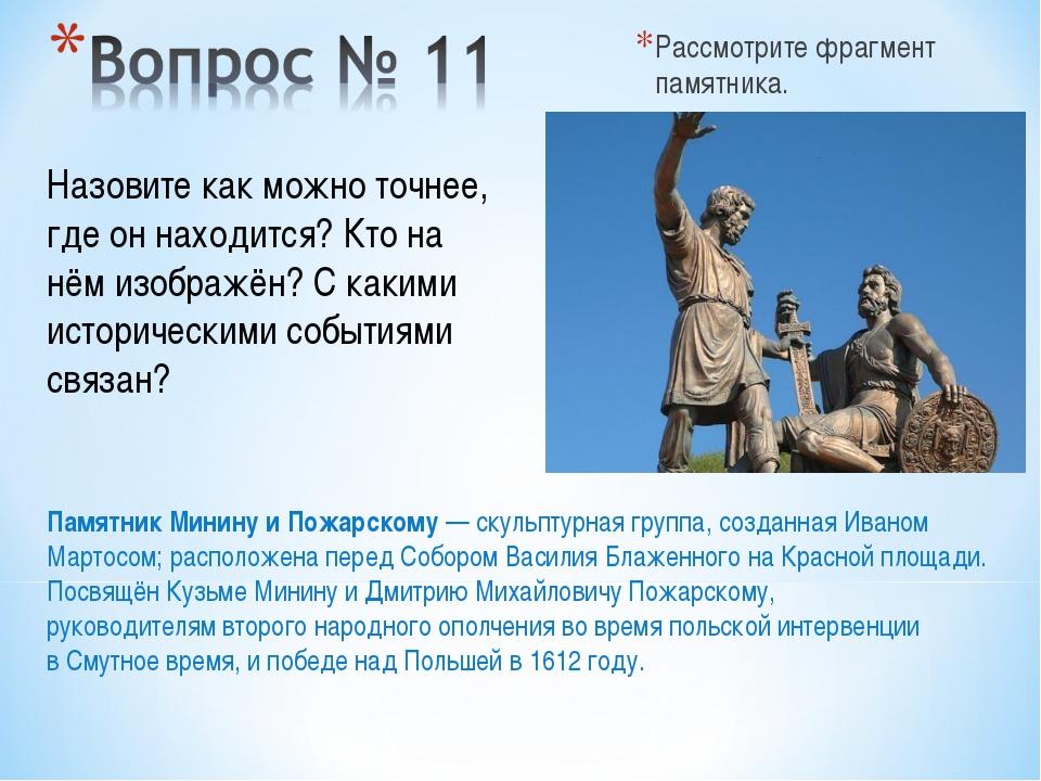Рассмотрите фрагмент памятника. Назовите как можно точнее, где он находится?...