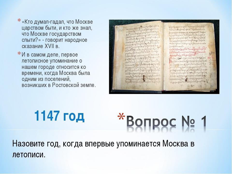 «Кто думал-гадал, что Москве царством быти, и кто же знал, что Москве государ...