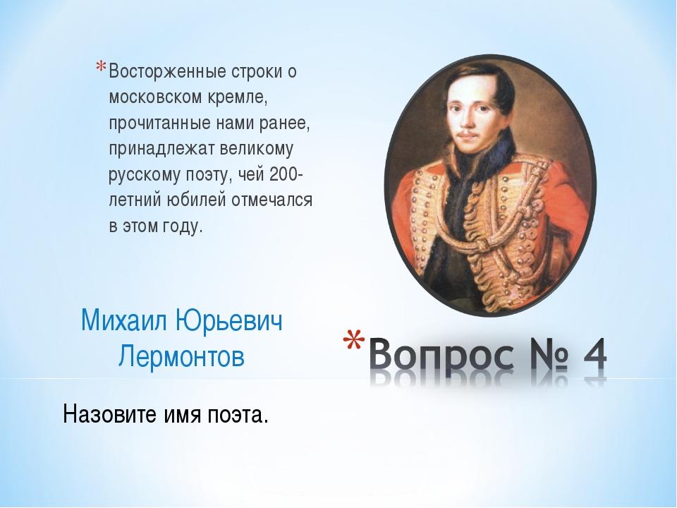Восторженные строки о московском кремле, прочитанные нами ранее, принадлежат...