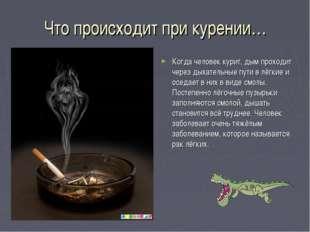 Что происходит при курении… Когда человек курит, дым проходит через дыхательн