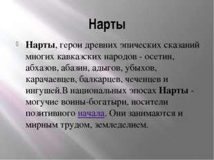 Нарты Нарты, герои древних эпических сказаний многих кавказских народов - осе