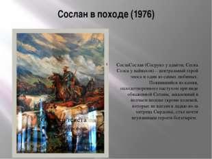 Сослан в походе (1976) СослаСослан (Сосруко у адыгов, Сеска Солса у вайнахов