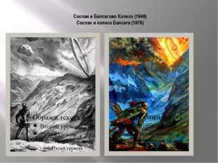 Сослан и Балсагово Колесо (1948) Сослан и колесо Балсага (1976)
