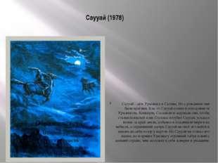 Саууай (1978) Саууай - зять Урызмага и Сатаны. Но с рождения они были врагами