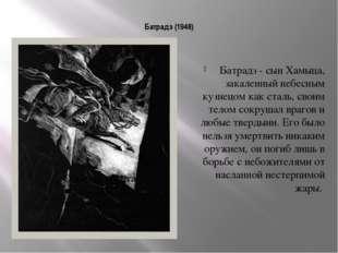 Батрадз (1948) Батрадз - сын Хамыца, закаленный небесным кузнецом как сталь,