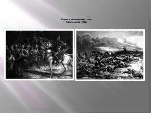 Борьба с небожителями (1948) Гибель нартов (1948)