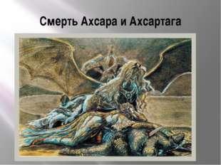 Смерть Ахсара и Ахсартага