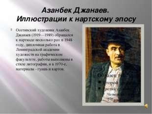 Азанбек Джанаев. Иллюстрации к нартскому эпосу Осетинский художник Азанбек Дж