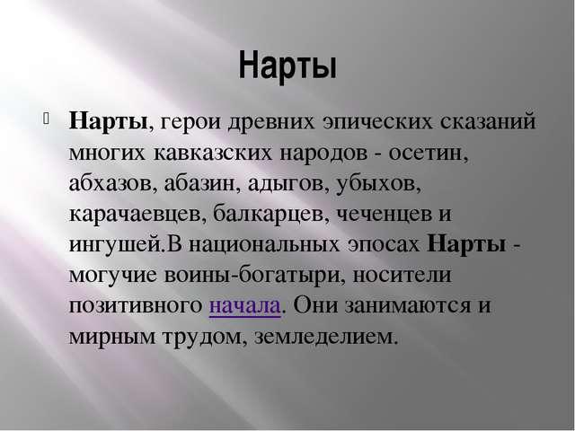 Нарты Нарты, герои древних эпических сказаний многих кавказских народов - осе...
