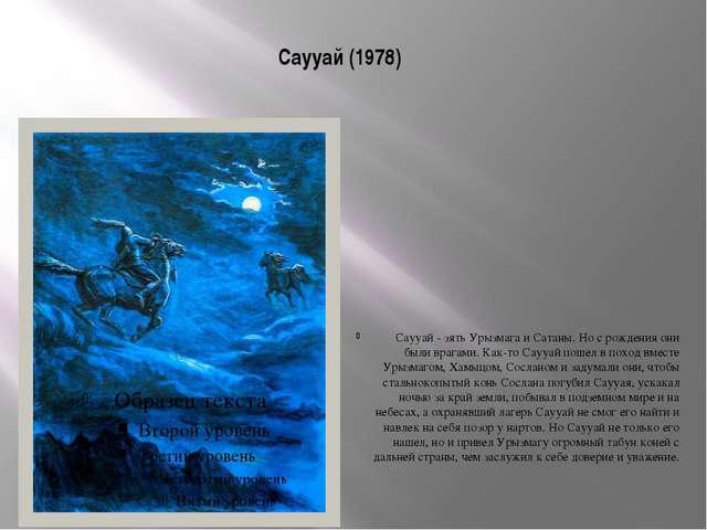 Саууай (1978) Саууай - зять Урызмага и Сатаны. Но с рождения они были врагами...