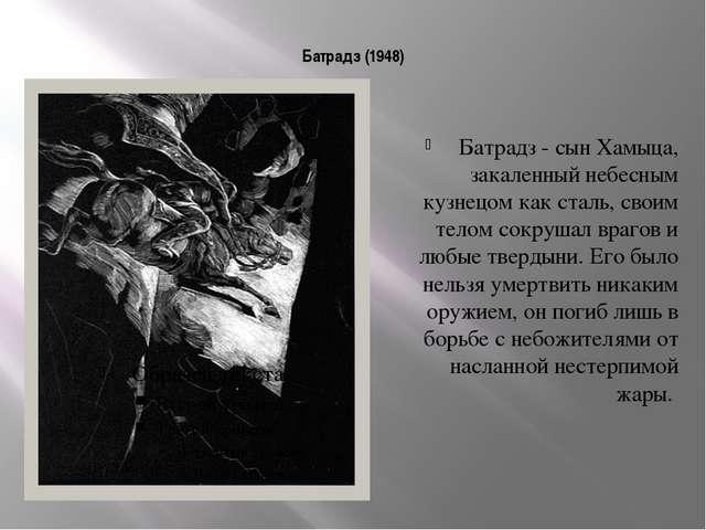 Батрадз (1948) Батрадз - сын Хамыца, закаленный небесным кузнецом как сталь,...