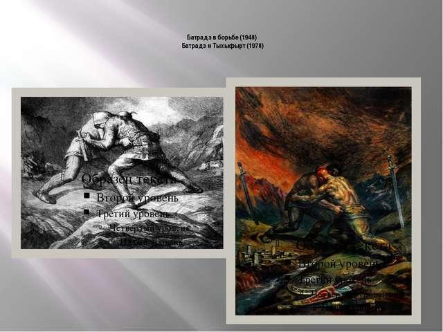 Батрадз в борьбе (1948) Батрадз и Тыхыфырт (1978)