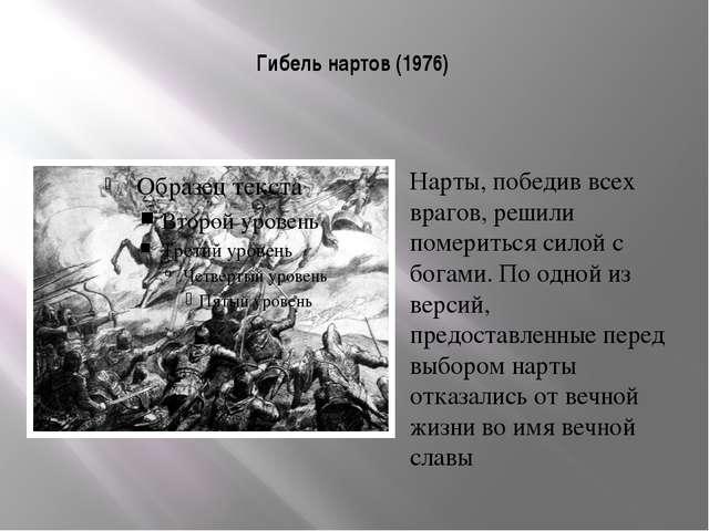 Гибель нартов (1976) Нарты, победив всех врагов, решили помериться силой с бо...