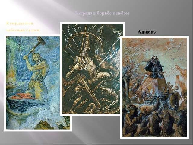 Куырдалагон небесный кузнец Батрадз в борьбе с небом Ацамаз