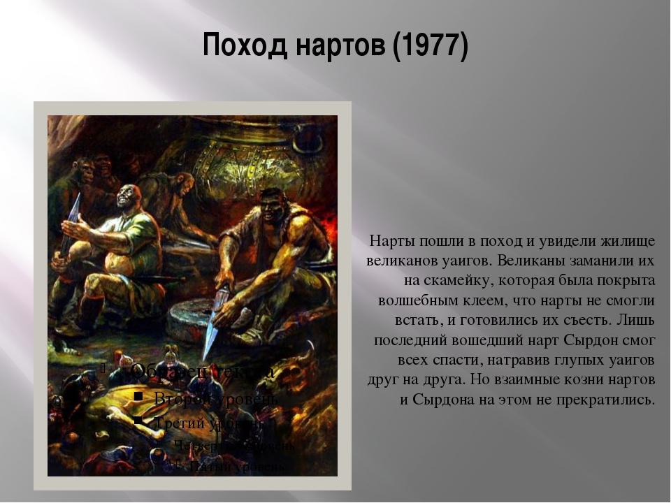 Поход нартов (1977) Нарты пошли в поход и увидели жилище великанов уаигов. Ве...
