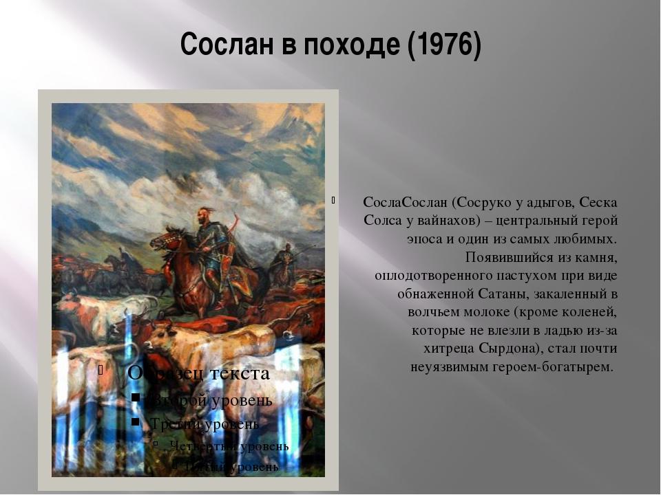 Сослан в походе (1976) СослаСослан (Сосруко у адыгов, Сеска Солса у вайнахов...