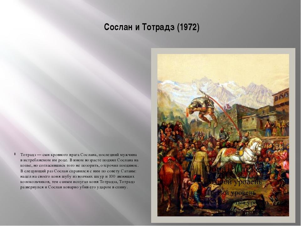 Сослан и Тотрадз (1972) Тотрадз — сын кровного врага Сослана, последний мужчи...