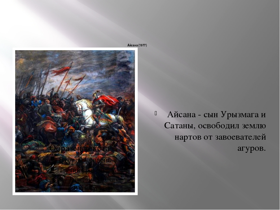 Айсана (1977) Айсана - cын Урызмага и Сатаны, освободил землю нартов от заво...
