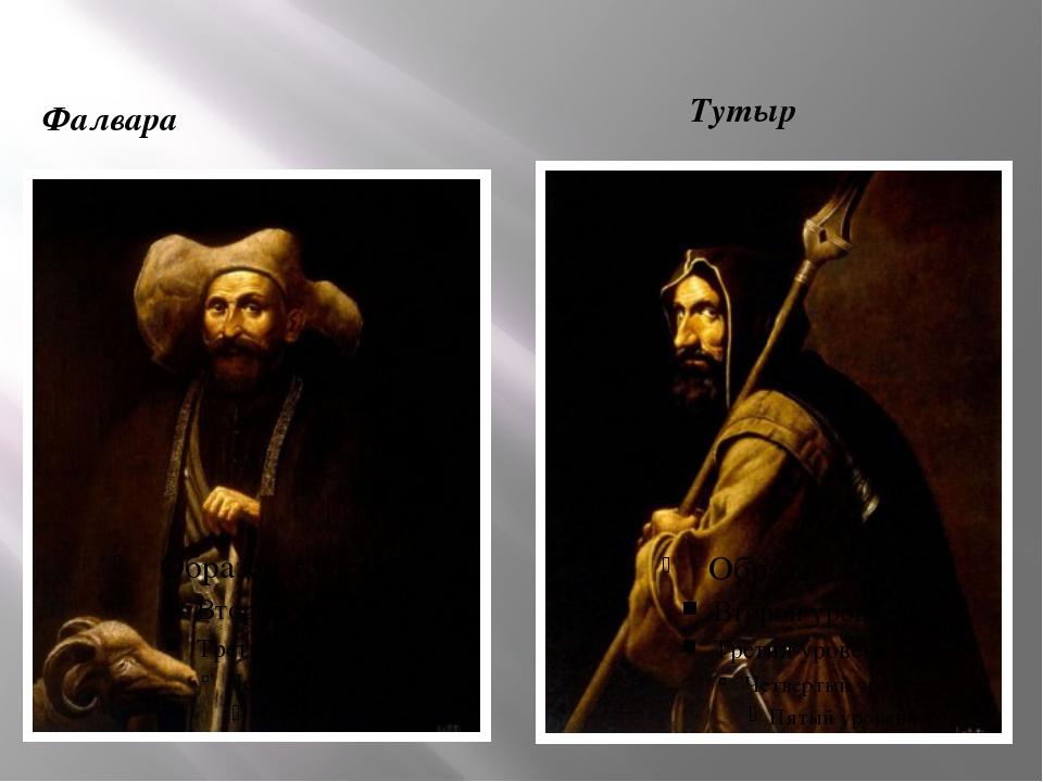 Фалвара Тутыр