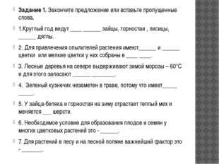 Задание 1. Закончите предложение или вставьте пропущенные слова. 1.Круглый г