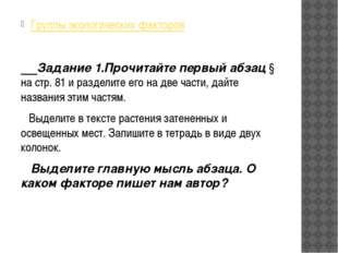 Группы экологических факторов Задание 1.Прочитайте первый абзац § на стр. 81