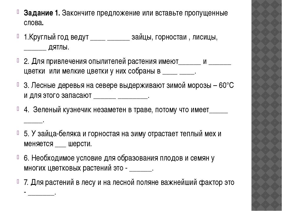 Задание 1. Закончите предложение или вставьте пропущенные слова. 1.Круглый г...