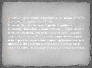 Лучшими осетинскими сказителями, чьи имена остались в истории, были тот самый