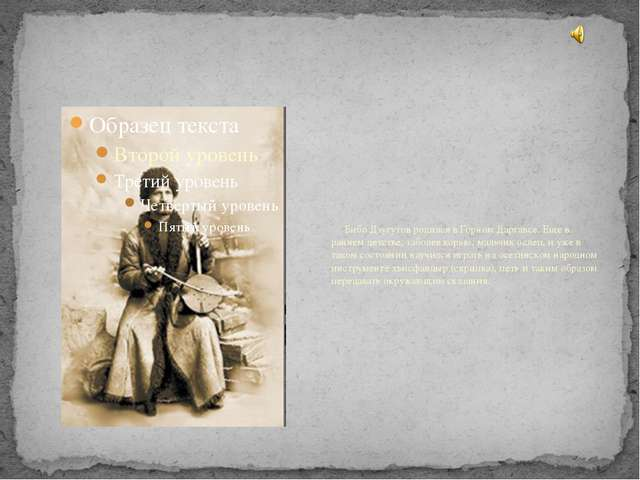 Бибо Дзугутов родился в Горном Даргавсе. Еще в раннем детстве, заболев корью...