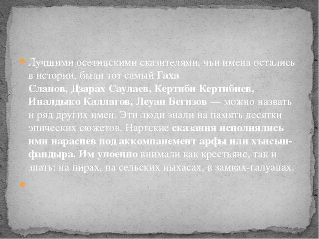 Лучшими осетинскими сказителями, чьи имена остались в истории, были тот самый...