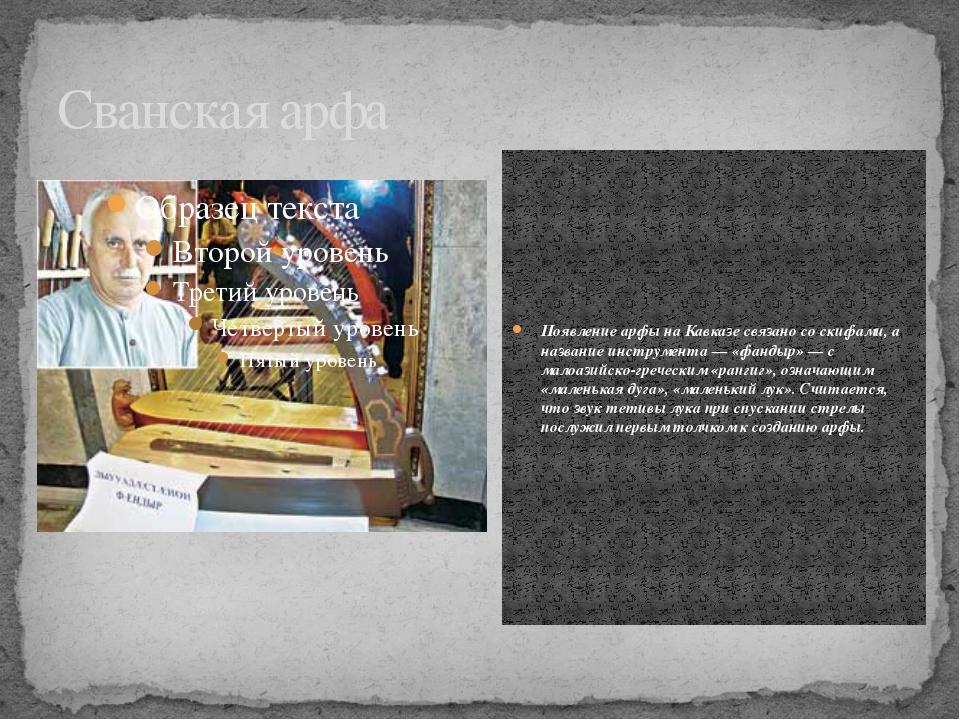 Сванская арфа Появление арфы на Кавказе связано со скифами, а название инстру...