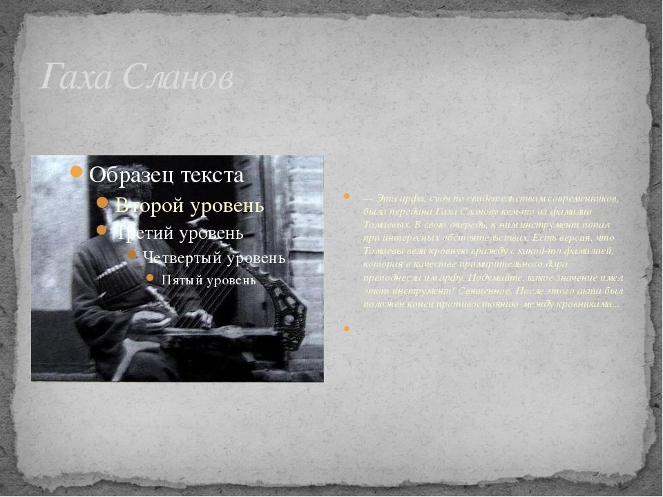 Гаха Сланов — Эта арфа, судя по свидетельствам современников, была передана Г...
