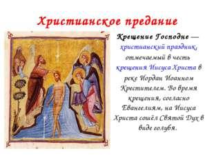 Христианское предание Крещение Господне— христианский праздник, отмечаемый в