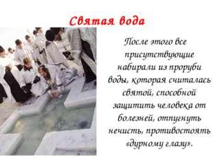 Святая вода После этого все присутствующие набирали из проруби воды, которая
