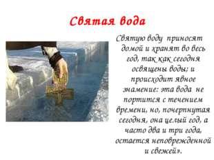 Святая вода Святую воду приносят домой и хранят во весь год, так как сегодня