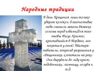 Народные традиции В день Крещения лишь только ударит колокол, благочестивые л